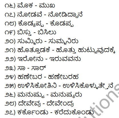1st PUC Kannada Workbook Answers Jodi Padagalu 5