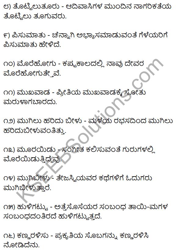 1st PUC Kannada Workbook Answers Nudigattugalu 2