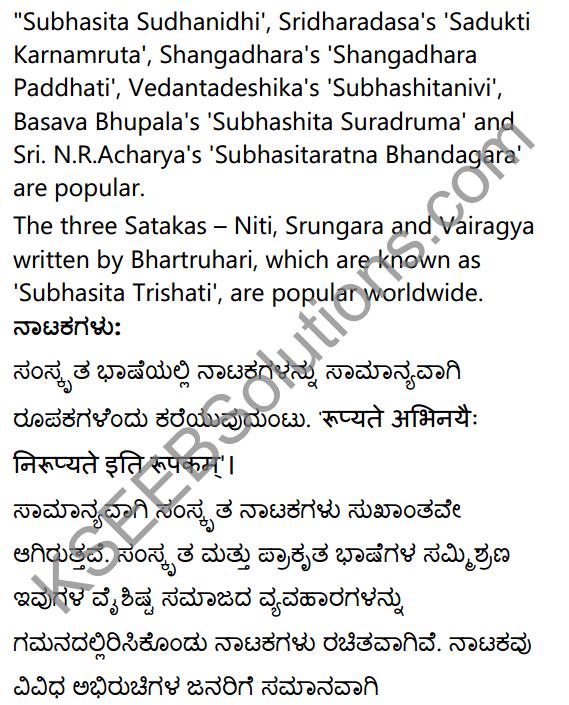 1st PUC Sanskrit Textbook Answers Shevadhi भूमिका 54