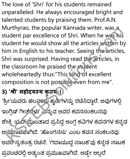 1st PUC Sanskrit Textbook Answers Shevadhi Chapter 12 कन्नडकण्वः 4