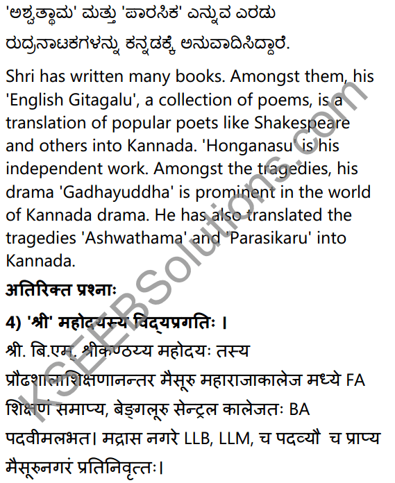 1st PUC Sanskrit Textbook Answers Shevadhi Chapter 12 कन्नडकण्वः 5