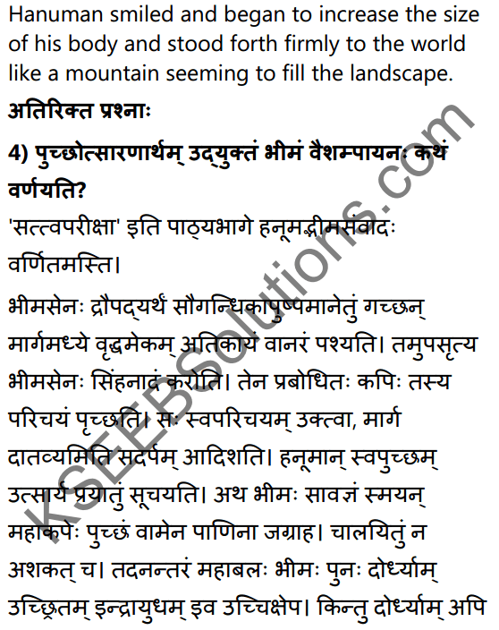 1st PUC Sanskrit Textbook Answers Shevadhi Chapter 4 सत्त्वपरीक्षा 15