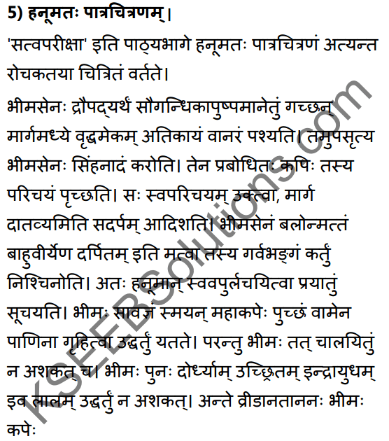 1st PUC Sanskrit Textbook Answers Shevadhi Chapter 4 सत्त्वपरीक्षा 20