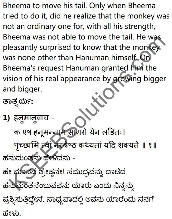 सत्त्वपरीक्षा Summary in Kannada and English 34