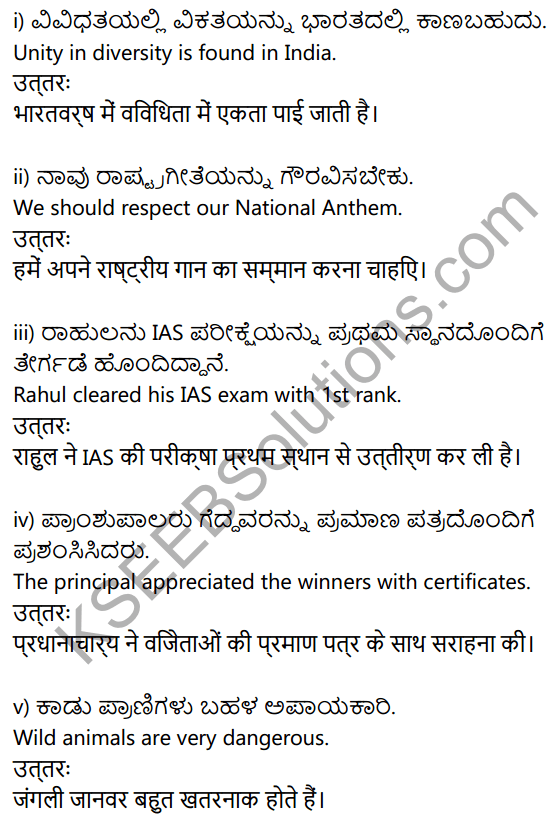2nd PUC Hindi Model Question Paper 3 with Answers 1