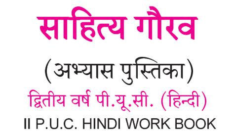 Sahitya Gaurav 2nd PUC Hindi Workbook Answers Abhyas Pustika