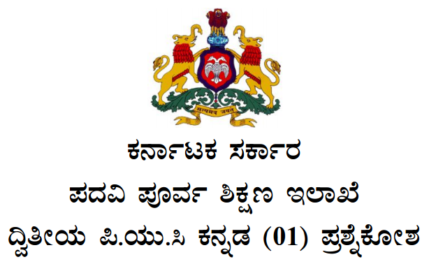 2nd PUC Kannada Question Bank with Answers
