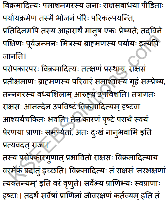 2nd PUC Sanskrit Textbook Answers Shevadhi Chapter 2 परेषामपि रक्ष जीवितम् 18