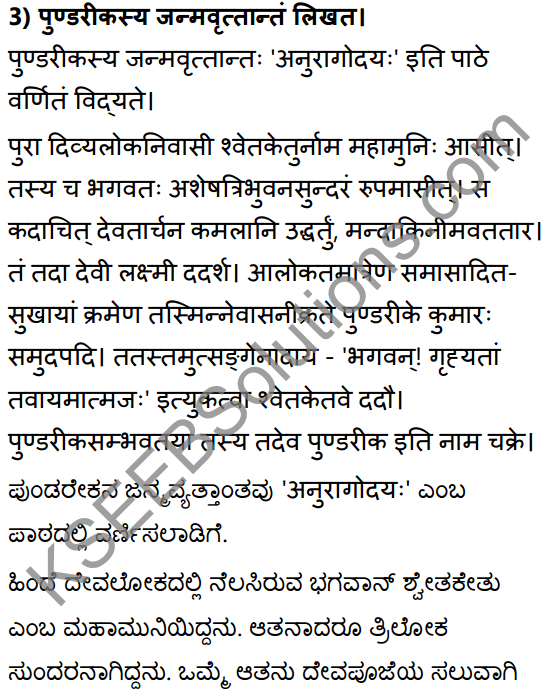 2nd PUC Sanskrit Textbook Answers Shevadhi Chapter 6 अनुरागोदयः 16