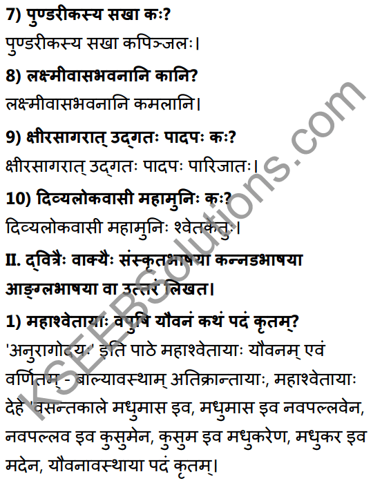2nd PUC Sanskrit Textbook Answers Shevadhi Chapter 6 अनुरागोदयः 2
