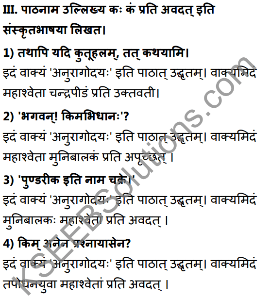 2nd PUC Sanskrit Textbook Answers Shevadhi Chapter 6 अनुरागोदयः 8