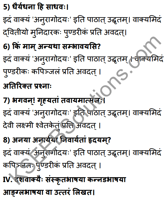 2nd PUC Sanskrit Textbook Answers Shevadhi Chapter 6 अनुरागोदयः 9