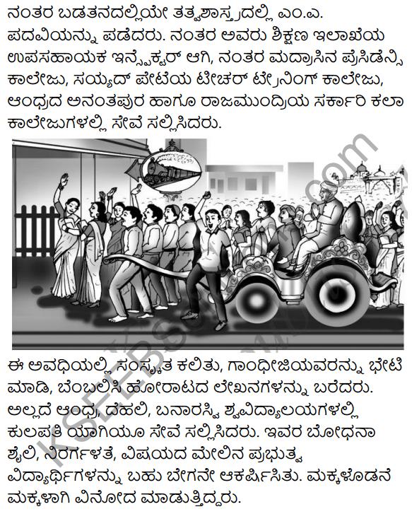 Adarsha Shikshaka Sarvepalli Radhakrishnan Summary in Kannada 2