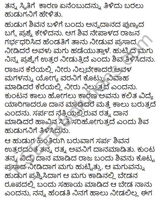 Annadana Summary in Kannada 5