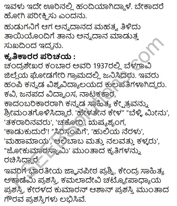Annadana Summary in Kannada 7