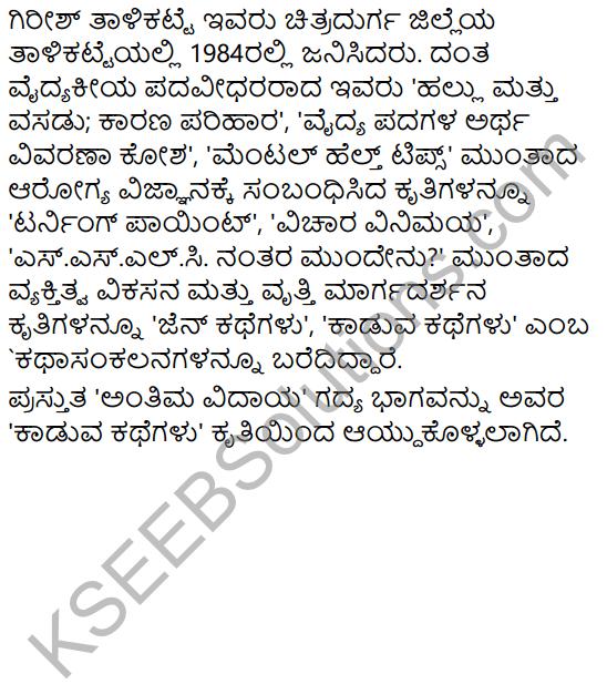 Antima Vidaya Summary in Kannada 6