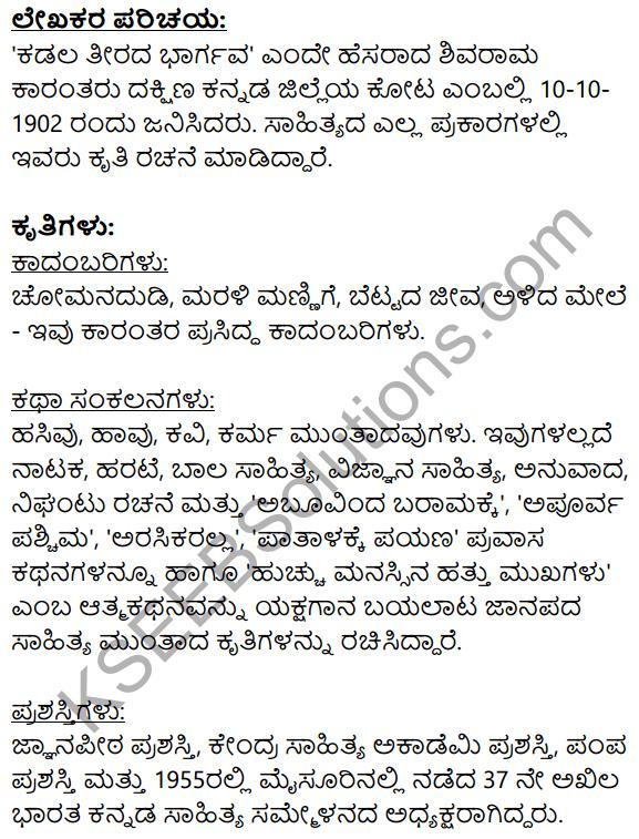 Bedagina Tana Jayapura Summary in Kannada 1