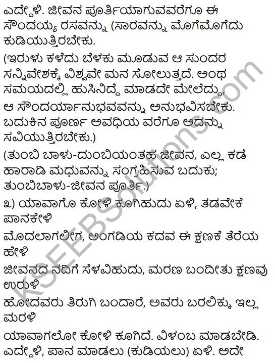 Belagu Jaava Summary in kannada 6