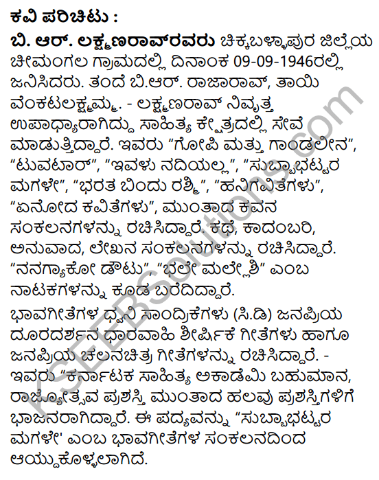 Besige Summary in Kannada 2
