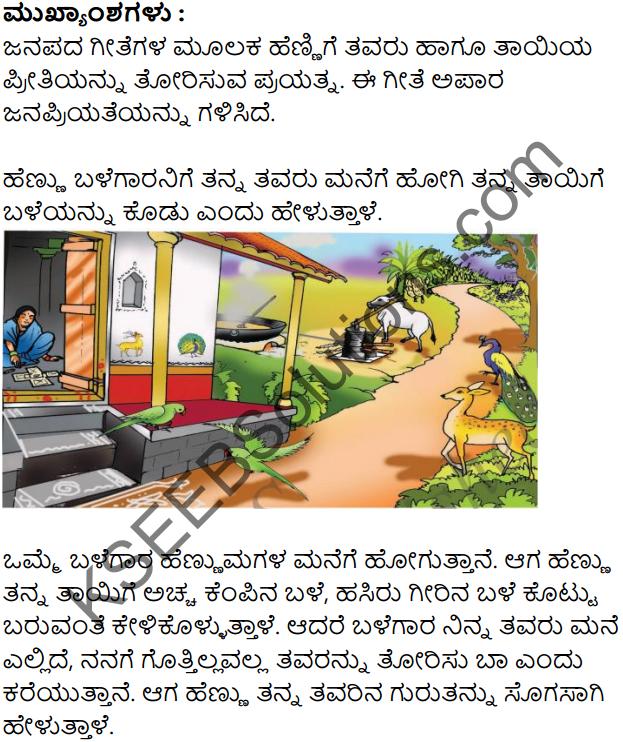 Bhagyada Balegara Summary in Kannada 2