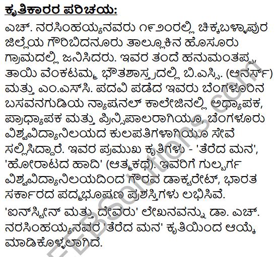 Einsṭein Mattu Devaru Summary in Kannada 2
