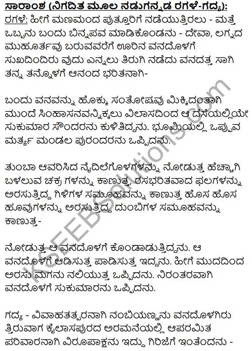 Haralile Summary in Kannada 2