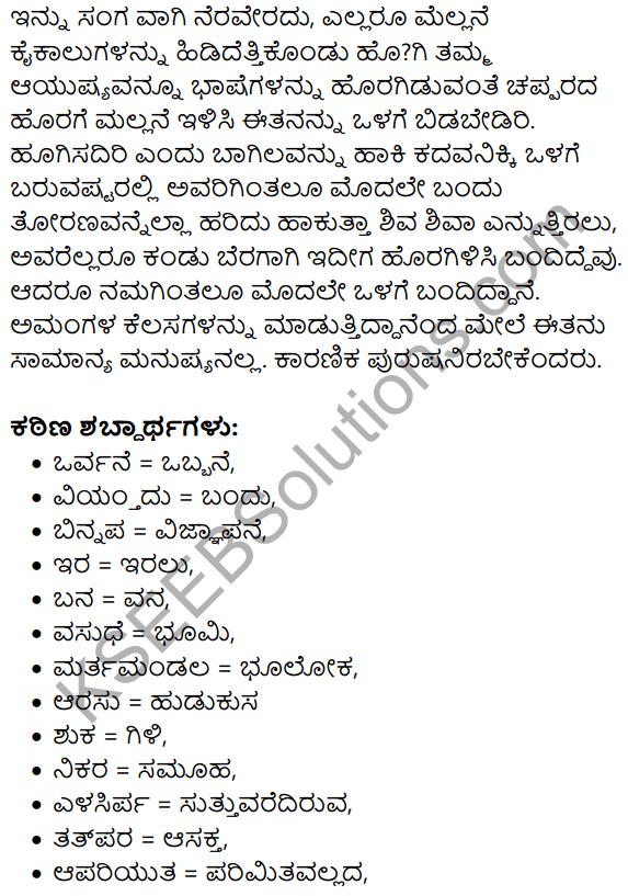 Haralile Summary in Kannada 6
