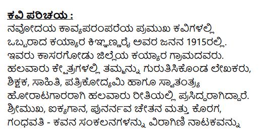 Hosa Haadu Summary in Kannada 1