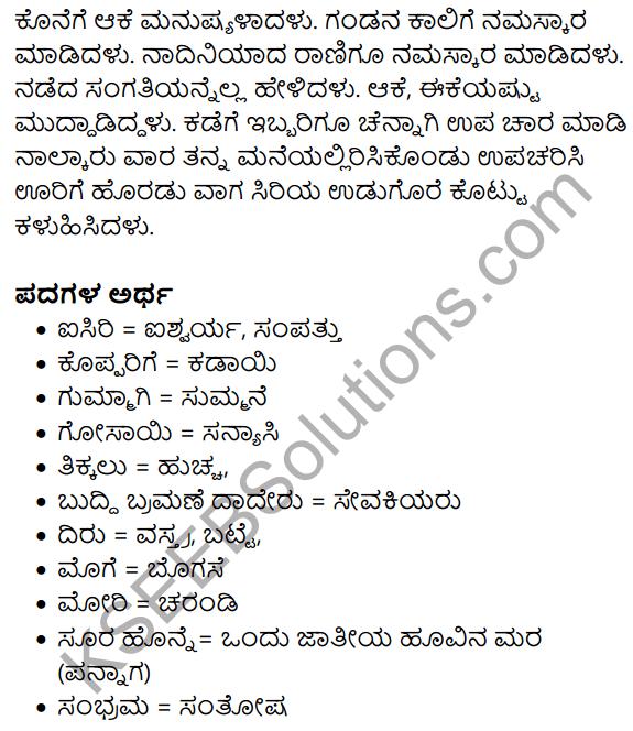 Huvada Hudugi Summary in Kannada 8