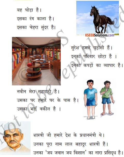 KSEEB Solutions for Class 6 Hindi Chapter 11 इसका, इनका, उसका, उनका 1