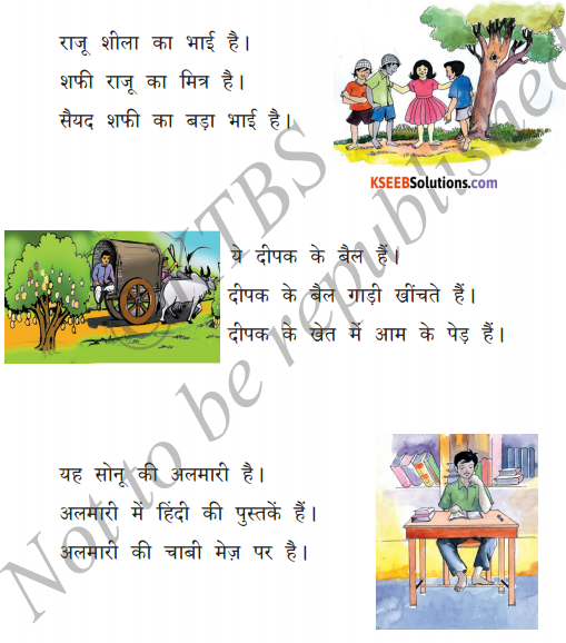 KSEEB Solutions for Class 6 Hindi Chapter 12 का, की, के 1