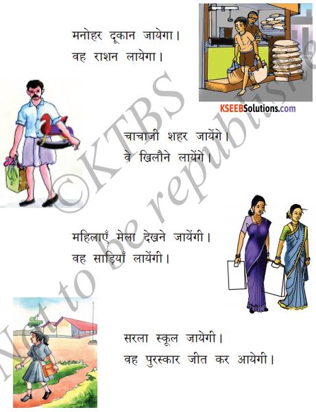 KSEEB Solutions for Class 6 Hindi Chapter 17 जायेगा, जायेंगे, जायेगी, जायेंगी 1