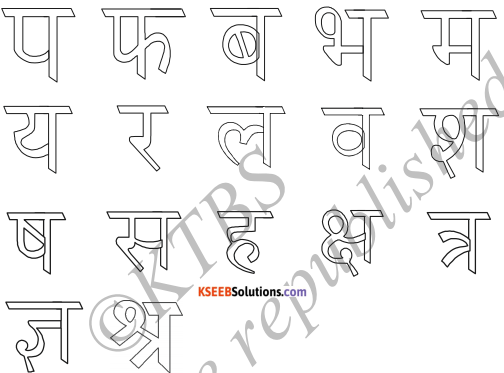 KSEEB Solutions for Class 6 Hindi Chapter 2 वर्णमाला 9