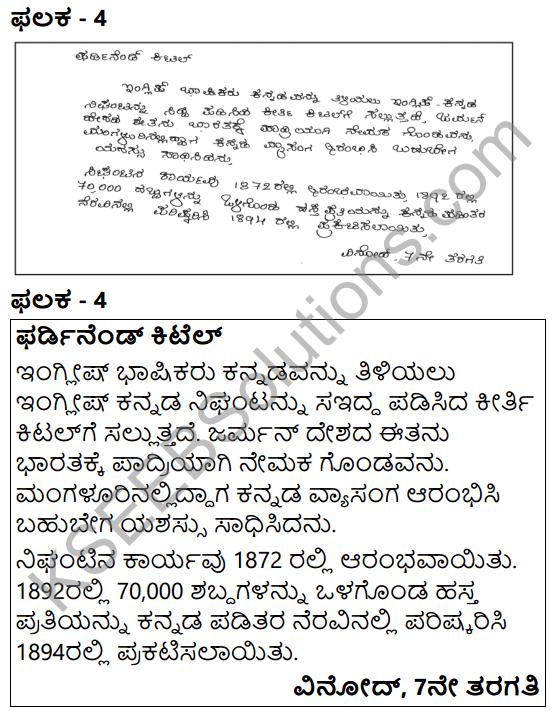 Kai Baraha Summary in Kannada 5