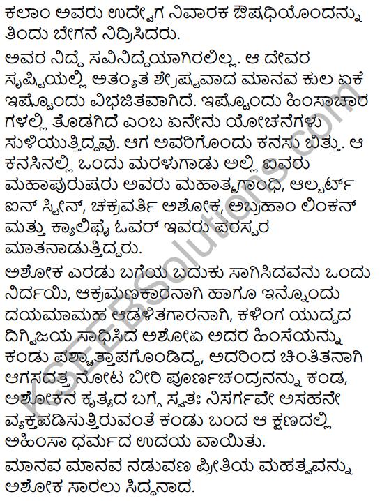 Kanasu Mattu Sandesha Summary in Kannada 5