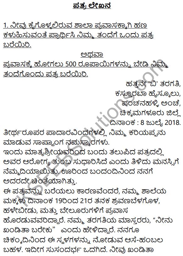 Karnataka SSLC Class 10 Siri Kannada Patra Lekhana 1