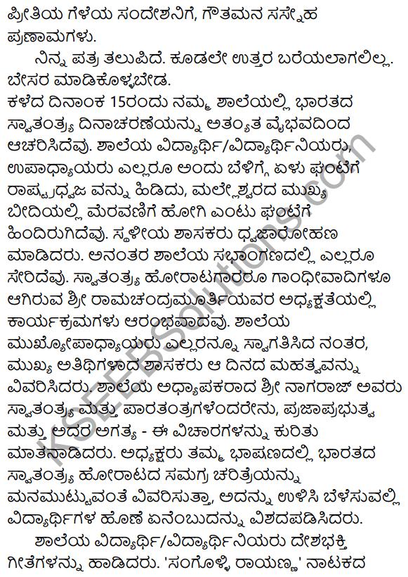Karnataka SSLC Class 10 Siri Kannada Patra Lekhana 10