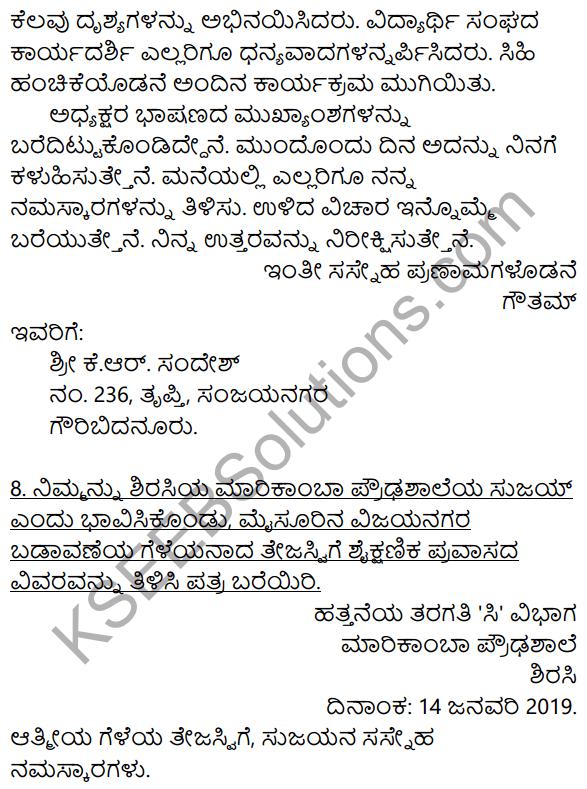 Karnataka SSLC Class 10 Siri Kannada Patra Lekhana 11
