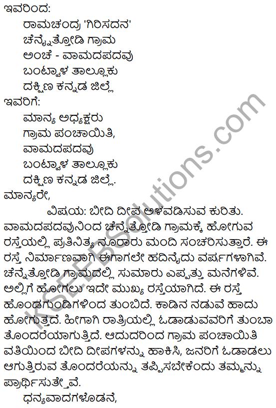 Karnataka SSLC Class 10 Siri Kannada Patra Lekhana 16