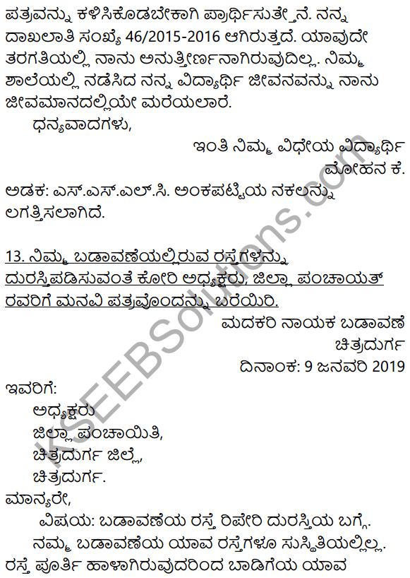 Karnataka SSLC Class 10 Siri Kannada Patra Lekhana 18