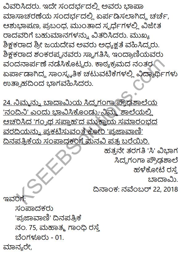 Karnataka SSLC Class 10 Siri Kannada Patra Lekhana 35