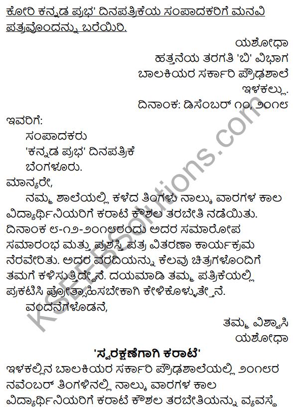 Karnataka SSLC Class 10 Siri Kannada Patra Lekhana 42