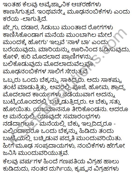 Karnataka SSLC Class 10 Siri Kannada Prabandha Lekhana 19