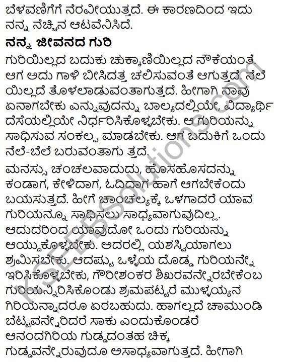 Karnataka SSLC Class 10 Siri Kannada Prabandha Lekhana 34
