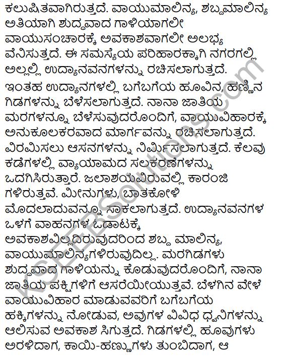 Karnataka SSLC Class 10 Siri Kannada Prabandha Lekhana 41