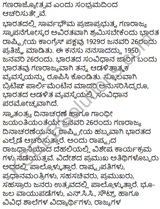 Karnataka SSLC Class 10 Siri Kannada Prabandha Lekhana 53