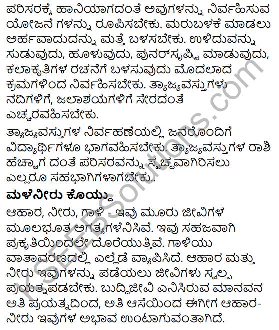 Karnataka SSLC Class 10 Siri Kannada Prabandha Lekhana 67