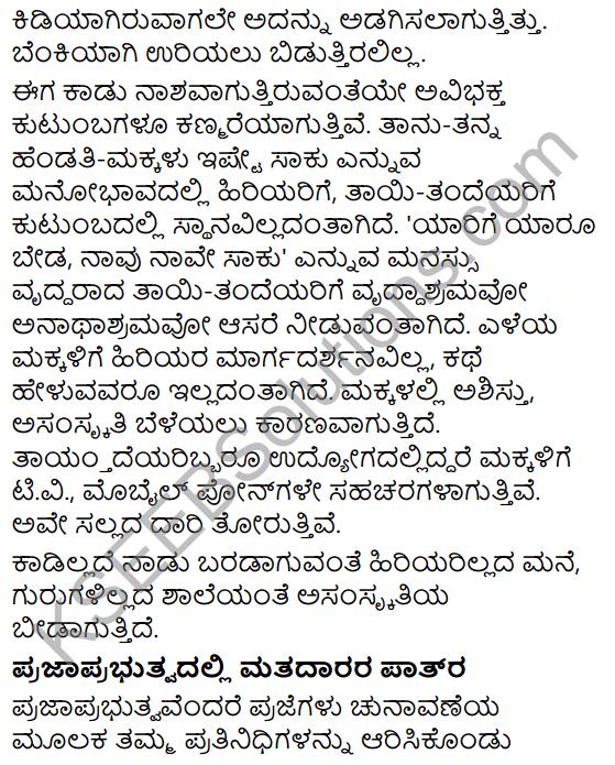 Karnataka SSLC Class 10 Siri Kannada Prabandha Lekhana 74