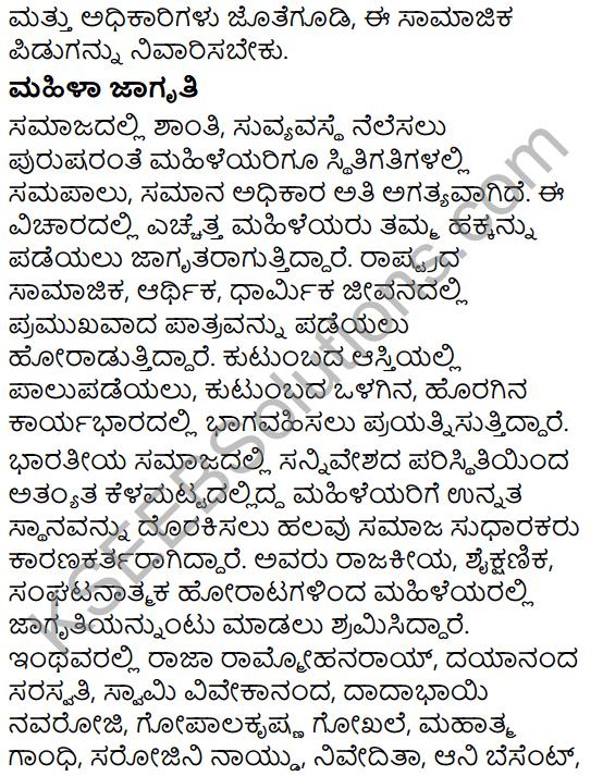 Karnataka SSLC Class 10 Siri Kannada Prabandha Lekhana 86