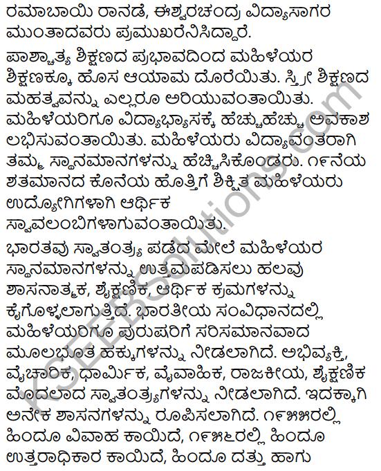 Karnataka SSLC Class 10 Siri Kannada Prabandha Lekhana 87